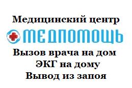 Медицинский центр МедПомощь
